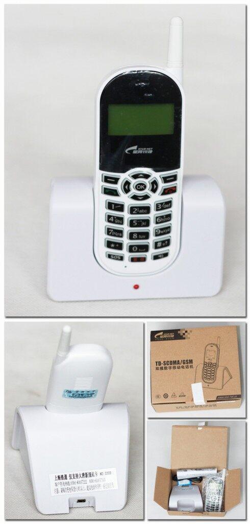 手持无线固定电话