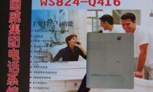 WS824-Q416限制分机拨打国际长途,或者是国内长途的相关代码
