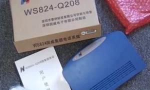优惠了,500元钱一台,小型WS824-Q208集团电话交换机报价,最低价格了