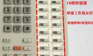 内线电话会议的使用方法-只是基于电话分机的内线电话会议2条外线6条内线