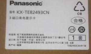 关于一台TES824的panasonic松下电话交换机没有来电显示的技术资料
