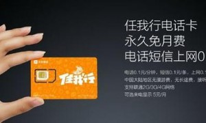 小米移动推出免月租手机号码,国内主叫1角,接免费,59元包3G