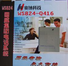 2013年最新优惠,WS824-Q416正品国威4外线16分机不可扩容小电话交换机900元