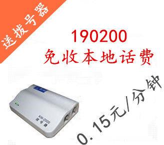 上海电信190200,本地1角,国内IP长途0.15元,充值预付费IP电话业务