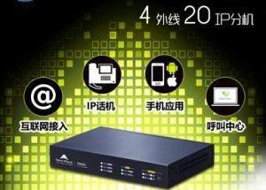 迅时Officium 20(简称OM20)可注册20个网络分机,24个网络电话,能录音16G