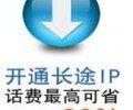 上海移动17951IP电话快速免费开通,可打国际国内长途IP电话