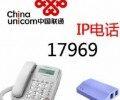联通IP电话,上海联通17969长途IP电话业务,免费开通,可打国际国内IP长途电话