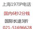上海铁通(移动)197IP电话,免市话费,国内长途3.5折后6秒2分1,国际1.5折
